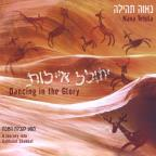 Dancing in the Glory: A Journey into Kabbalat Shabbat