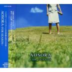 Aosora: For Season