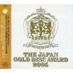 Japan Gold Music Award 2005