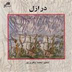 In Eternity (Dar Azal):A Journey Through Iranian Music