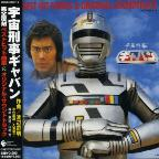 Space Sheriff Gavan Song & Music Collection