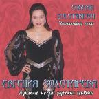 Russian-Gipsy Songs