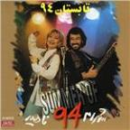 Tabestane 94 (Summer of 94)- Persian Music