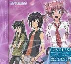 Loveless Drama CD V.2