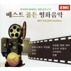 Best Golden Cine Music