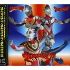Ultraman Gaia Ultraman: Daina & Ultraman Tiga Ending Collection