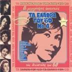 Ta Elafra Tou '60 Vol.4 (Greek Easy Listening Songs Of Sixties Vol. 4)