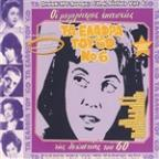 Ta Elafra Tou '60 Vol. 6 (Greek Easy Listening Songs Of Sixties Vol. 6)