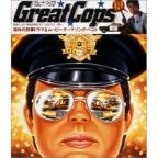 Great Cops