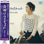 Yoake No Scat (Mini LP Sleeve)