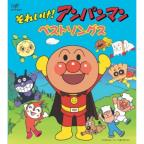 Soreike! Anpanman: Best Songs