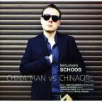 China Man Vs. China Girl