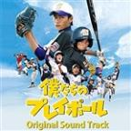 Take Me Out To The Ball Game Original Sound Track
