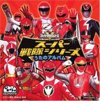 Super Sentai Series Uta No Album