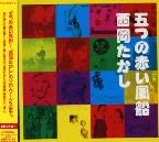 Itsutsunoakai Fusen/Song Book