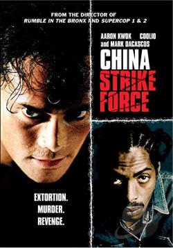 China Strike Force DVD Cover Art