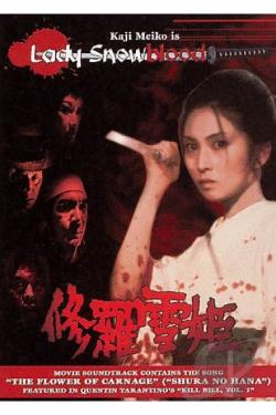 Lady Snowblood DVD Cover Art