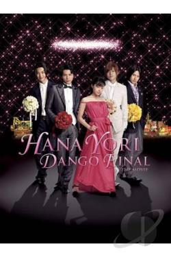 Hana Yori Dango Final: The Movie DVD Cover Art