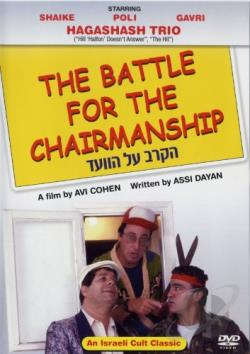 Battle for the Chairmanship DVD Cover Art