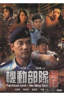 Tactical Unit: No Way Out DVD Cover Art