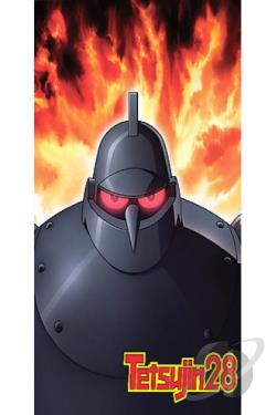 Tetsujin 28 - The Complete Set DVD Cover Art