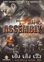 Assembly(Ji jie hao)