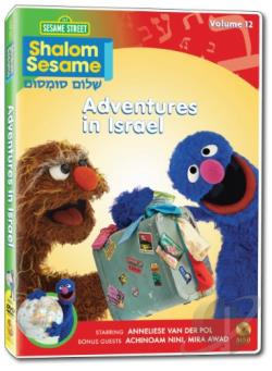 Shalom Sesame: Adventures in Israel DVD Cover Art