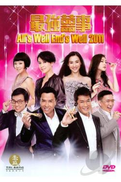 All's Well Ends Well 2011 DVD Cover Art