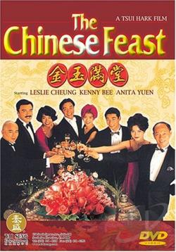Chinese Feast DVD Cover Art