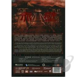 Red Cliff DVD Cover Art