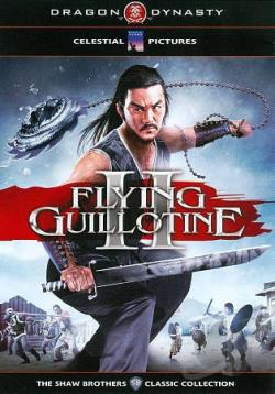 Flying Guillotine 2 DVD Cover Art
