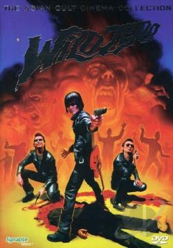 Wild Zero DVD Cover Art