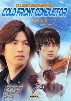 Fujimi Orchestra: Cold Front Conductor DVD Cover Art