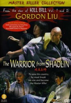 Warrior From Shaolin DVD Cover Art