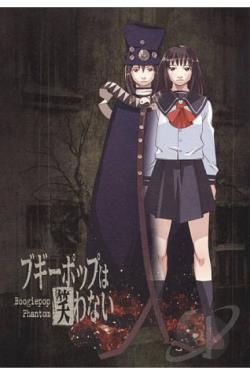 Boogiepop Phantom/Boogiepop and Others DVD Cover Art