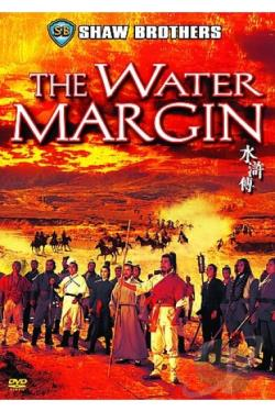 Water Margin DVD Cover Art