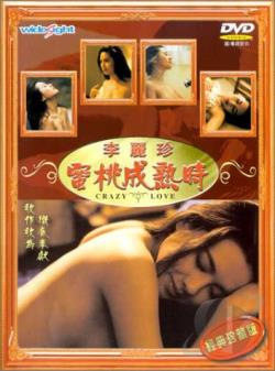 Crazy Love DVD Cover Art