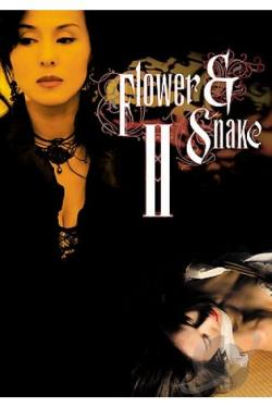 Flower and Snake II DVD Cover Art