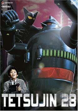 Tetsujin 28: The Movie DVD Cover Art