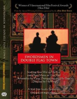 Swordsmen in Double Flag Town DVD Cover Art