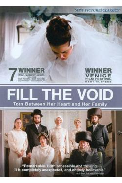 Fill the Void DVD Cover Art