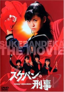 Sukeban Deka the Movie DVD Cover Art