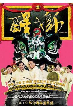 Dancing Lion DVD Cover Art