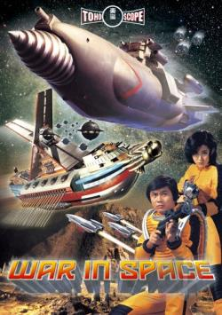 War in Space DVD Cover Art