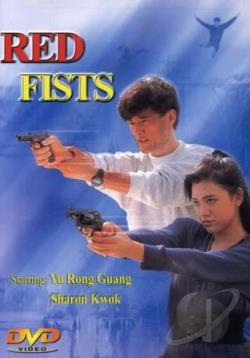 Red Fists DVD Cover Art