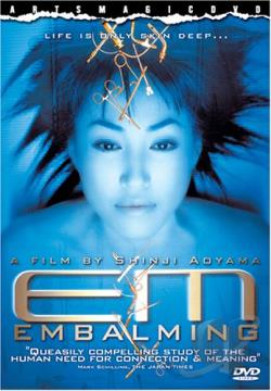 Em Embalming DVD Cover Art