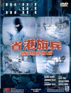 Long Arm of the Law DVD Cover Art