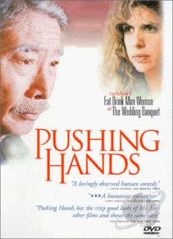 Pushing Hands DVD Cover Art