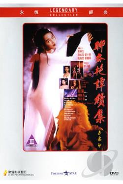 Erotic Ghost Story II DVD Cover Art