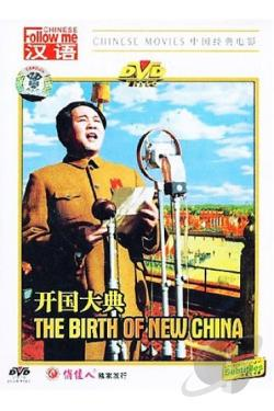 Birth Of New China DVD Cover Art